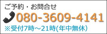 TEL:080-3609-4141